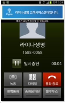 보이는 ARS apk screenshot