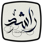 Calligraphy Name Arabic icon