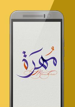 Calligraphy Name Arabic poster