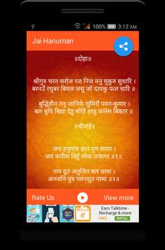 Hanuman Chalisa screenshot 1