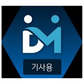 드라이브마스터(기사전용) icon