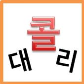 대리콜 icon
