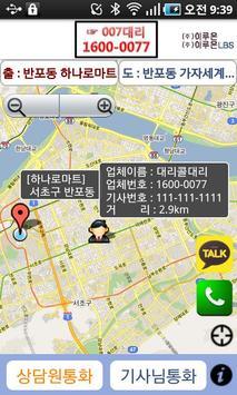 대리콜 apk screenshot