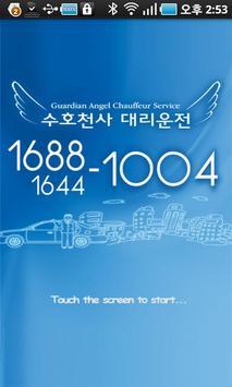 1688천사 poster