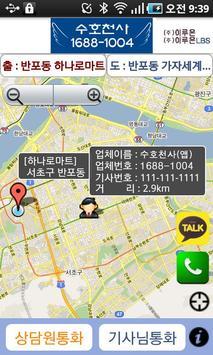 1688천사 apk screenshot