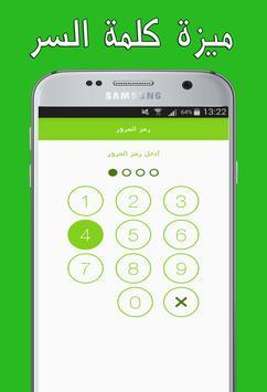 مسجل المكالمات السرية تلقائيا وبجودة عالية screenshot 4