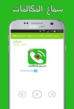 مسجل المكالمات السرية تلقائيا وبجودة عالية screenshot 2