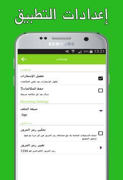 مسجل المكالمات السرية تلقائيا وبجودة عالية (مجانا) screenshot 3