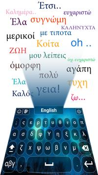 Greek Keyboard screenshot 1