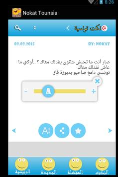 نكت تونسية : Nokat Tounsia apk screenshot