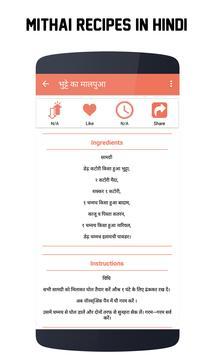 480+ Mithai Recipes in Hindi screenshot 2