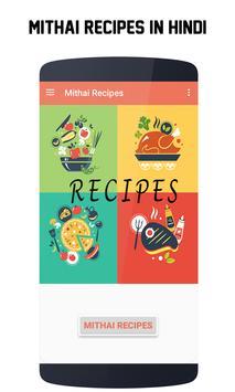 480+ Mithai Recipes in Hindi screenshot 4