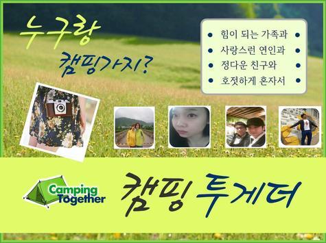 캠핑투게더2 poster