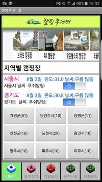 캠핑투게더2 apk screenshot