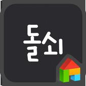 Dolsue LINE Launcher Font icon