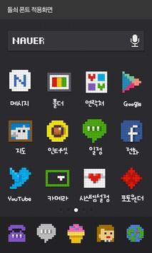 Dolsue LINE Launcher Font screenshot 1