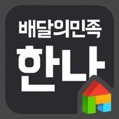 Hanna dodol launcher font icon