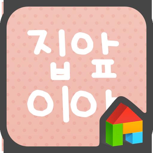 Front home Dodol Launcher Font