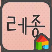 레종 버티칼 dodol launcher font icon
