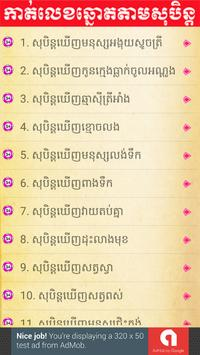 Khmer Dream Lottery apk screenshot