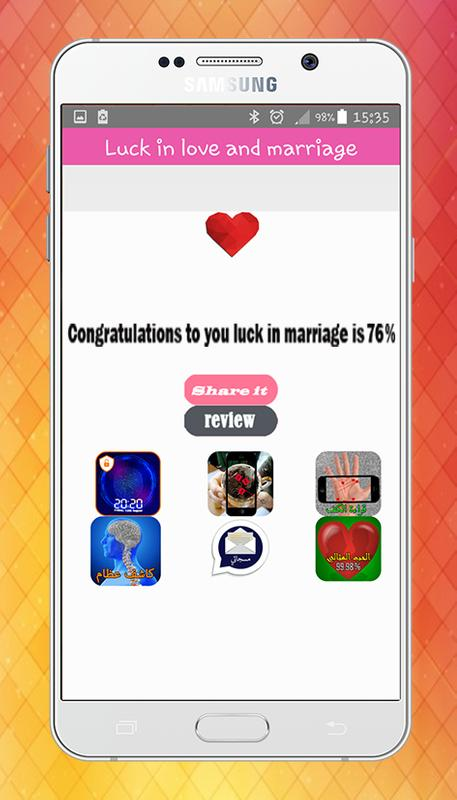 Marriage test game  Marriage quiz  2019-01-18