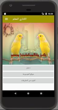 canary singing master screenshot 5