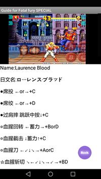 Guide for Fatal fury SPECIAL screenshot 4