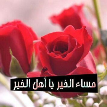صور كلمات صباح و مساء screenshot 5