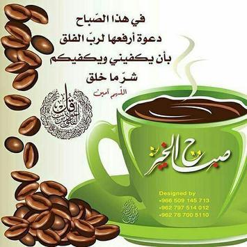 صور كلمات صباح و مساء poster