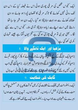 Funny Urdu Jokes  Apk Screenshot
