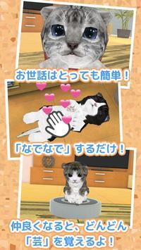 ねこ育成ゲーム - 完全無料!子猫をのんびり育てるアプリ!かわいいねこゲーム! スクリーンショット 1