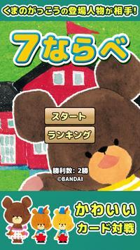Fantan of Bear apk screenshot