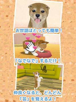 子犬のかわいい育成ゲーム - 完全無料の可愛い犬育成アプリ screenshot 3