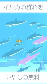 まったりイルカ育成ゲーム - 癒されるイルカのゲーム(無料) poster