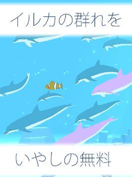 まったりイルカ育成ゲーム - 癒されるイルカのゲーム(無料) screenshot 4