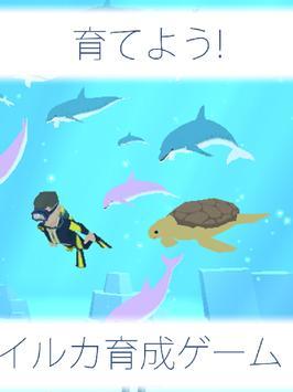 まったりイルカ育成ゲーム - 癒されるイルカのゲーム(無料) screenshot 9