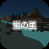 ホタル育成ゲーム - 完全無料!夏の花火を見ながらの癒しの蛍育成アプリ 图标