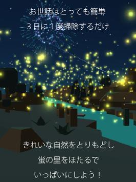 ホタル育成ゲーム - 完全無料!夏の花火を見ながらの癒しの蛍育成アプリ 截图 3