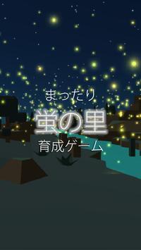 ホタル育成ゲーム - 完全無料!夏の花火を見ながらの癒しの蛍育成アプリ 海报