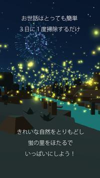 ホタル育成ゲーム - 完全無料!夏の花火を見ながらの癒しの蛍育成アプリ 截图 1