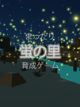 ホタル育成ゲーム - 完全無料!夏の花火を見ながらの癒しの蛍育成アプリ 截图 2