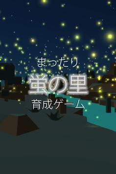 ホタル育成ゲーム - 完全無料!夏の花火を見ながらの癒しの蛍育成アプリ 截图 4