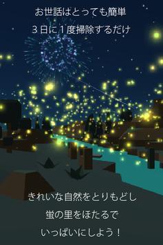 ホタル育成ゲーム - 完全無料!夏の花火を見ながらの癒しの蛍育成アプリ 截图 5