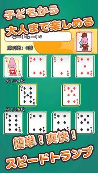 Speed Card Game of Noppon apk screenshot