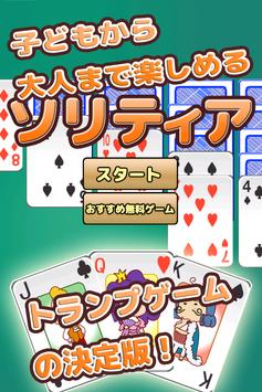 Solitaire(cards) poster