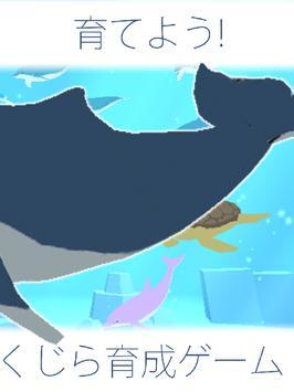 クジラ育成ゲーム-完全無料まったり癒しの鯨を育てる放置ゲーム screenshot 4