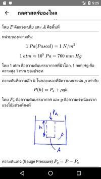 ฟิสิกส์ปี1 screenshot 1