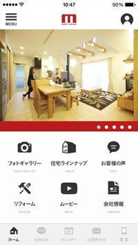 岐阜の注文住宅や新築一戸建てなら森住建 screenshot 1