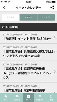 アーキ ホームライフ screenshot 2