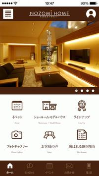 NOZOMI HOME:飛騨高山で癒やしと寛ぎの住宅をご提案 screenshot 1